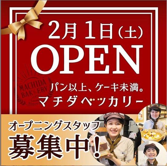 \\ 2020年2月1日(土)11:00オープン //