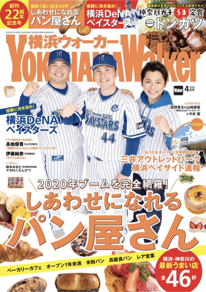 横浜ウォーカー4月号でマチダベッカリーのご紹介を頂きました。