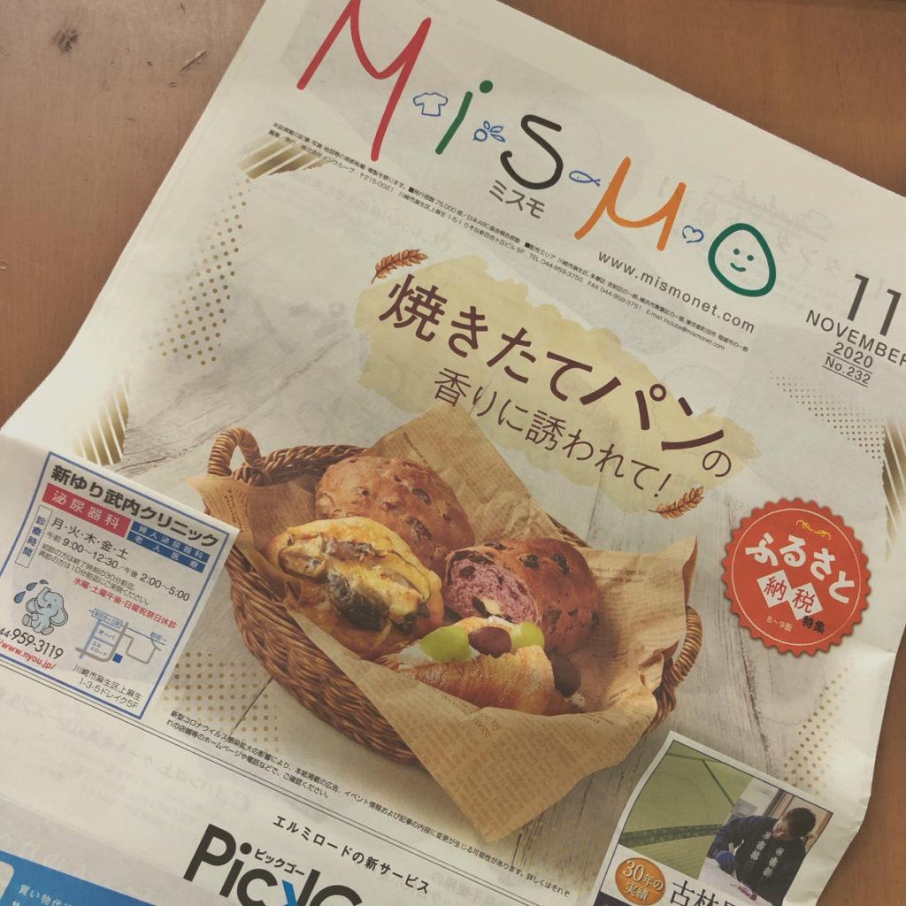 レーズン生食パンがMiSMO11月号で紹介されました!