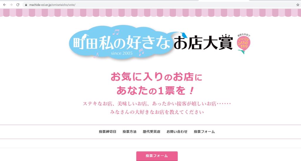【町田私の好きなお店大賞】エントリー中!